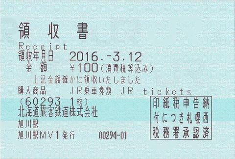 上白滝駅→白滝駅片道乗車券(指定席券売機小児券)領収書