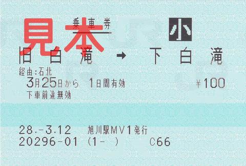 旧白滝駅→下白滝駅片道乗車券(指定席券売機小児券)