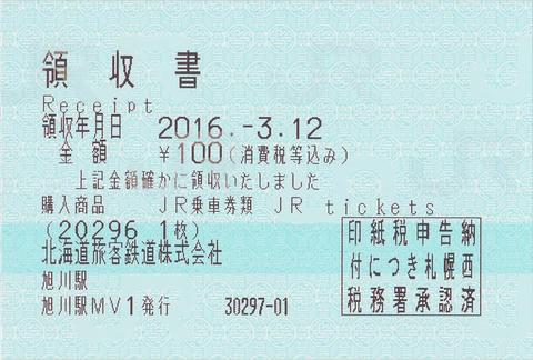 旧白滝駅→下白滝駅片道乗車券(指定席券売機小児券)領収書