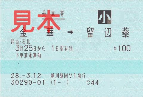金華駅→留辺蘂駅片道乗車券(指定席券売機小児券)