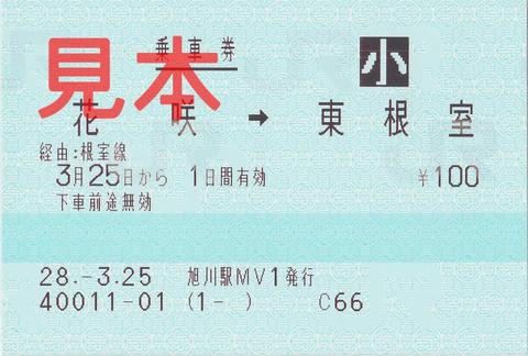花咲駅→東根室駅片道乗車券(指定席券売機小児券)