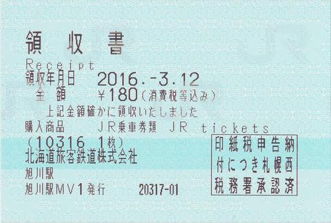 東追分駅→十三里駅片道乗車券(指定席券売機小児券)領収書