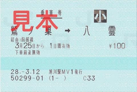 鷲ノ巣駅→八雲駅片道乗車券(指定席券売機小児券)