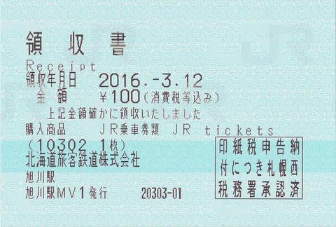 渡島大野駅→七飯駅片道乗車券(指定席券売機小児券)領収書