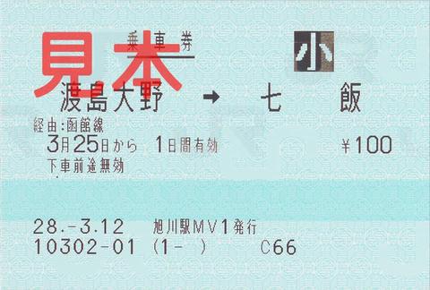 渡島大野駅→七飯駅片道乗車券(指定席券売機小児券)