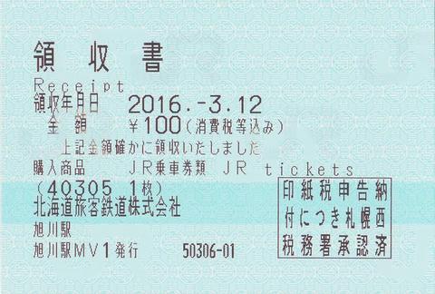 新函館北斗駅→七飯駅片道乗車券(指定席券売機小児券)領収書