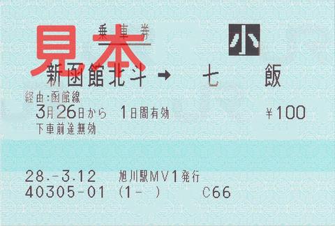 新函館北斗駅→七飯駅片道乗車券(指定席券売機小児券)
