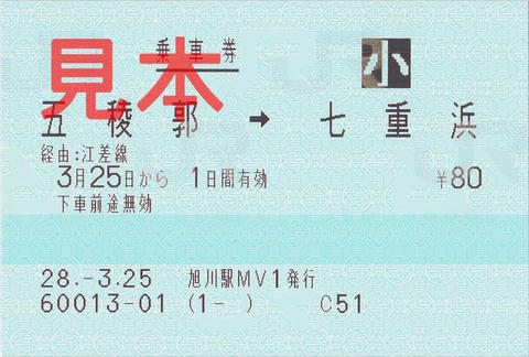 五稜郭駅→七重浜駅片道乗車券(指定席券売機小児券)