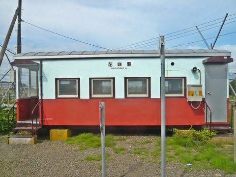 花咲駅駅舎
