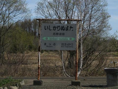 石狩沼田駅駅名票@2番ホーム