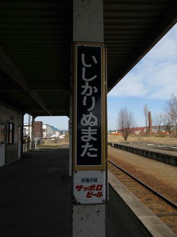 石狩沼田駅縦型駅名票