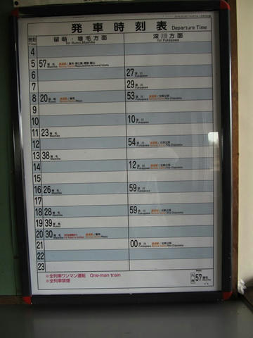 石狩沼田駅掲示時刻表