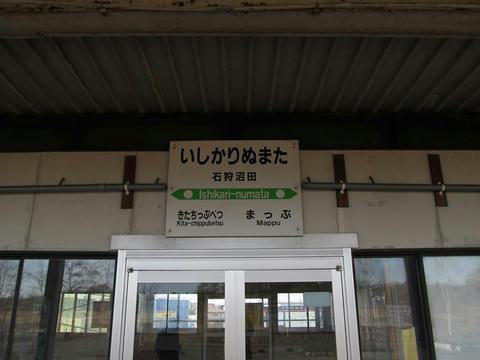 石狩沼田駅駅名票@駅舎