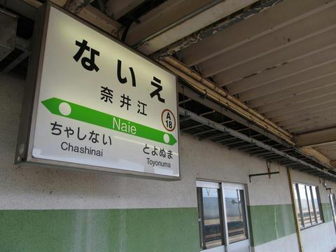 奈井江駅駅名票と駅長室跡