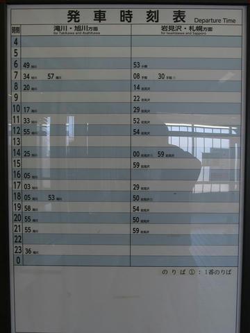 奈井江駅掲示時刻表