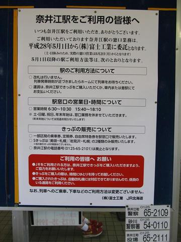 奈井江駅業務委託告知