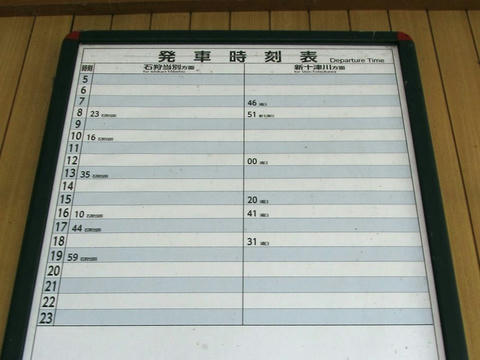 札比内駅運賃表