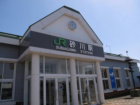 JR砂川駅駅舎