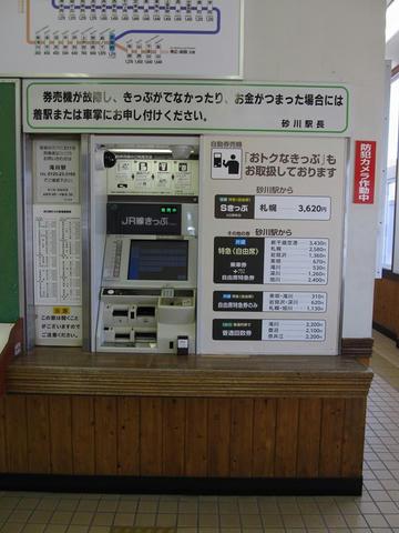 砂川駅券売機