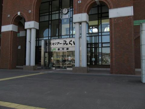 赤平駅駅舎
