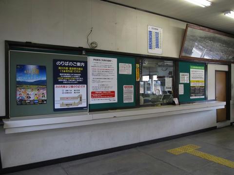 芦別駅出札窓口