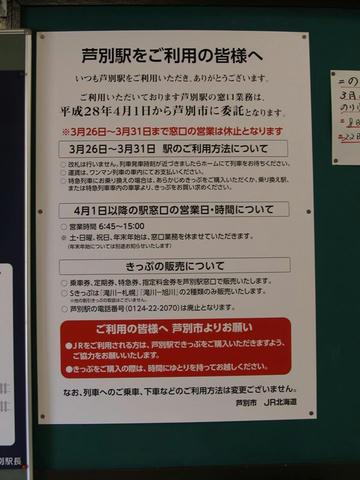 芦別駅窓口業務委託の告知