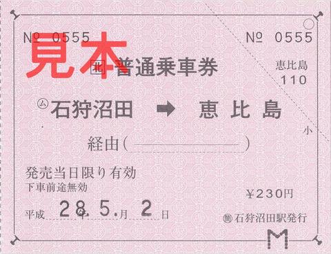 石狩沼田駅→恵比島駅片道乗車券(常備軟券)