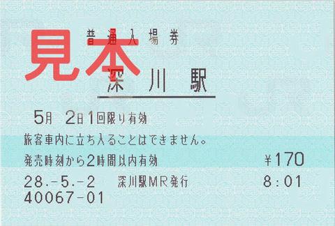 深川駅入場券(マルス券)