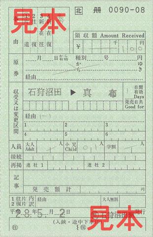石狩沼田駅→真布駅片道乗車券