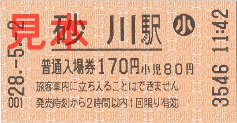 砂川駅入場券(券売機小児券)