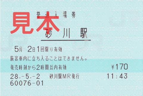 砂川駅入場券(マルス券)