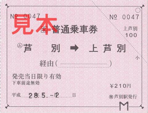 芦別駅→上芦別駅片道乗車券(常備軟券)