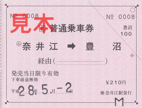 奈井江駅→豊沼駅片道乗車券(常備軟券)