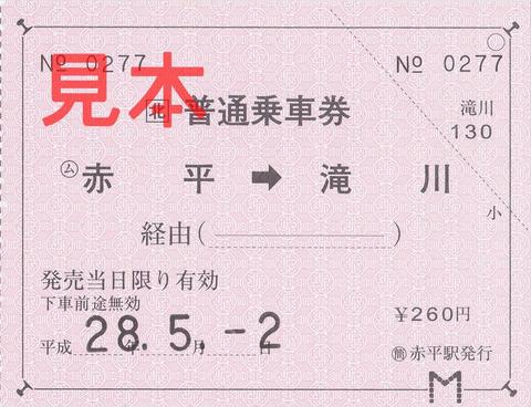 赤平駅→滝川駅片道乗車券(常備軟券)