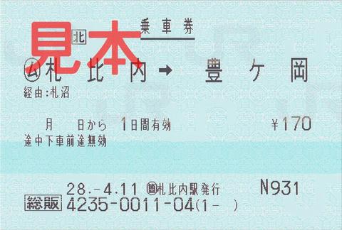 札比内駅→豊ヶ丘駅片道乗車券(常備総販券)