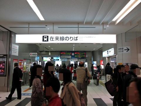 鹿児島中央駅在来線改札口