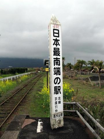 日本最南端の駅の碑