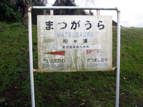 松ヶ浦駅駅名票
