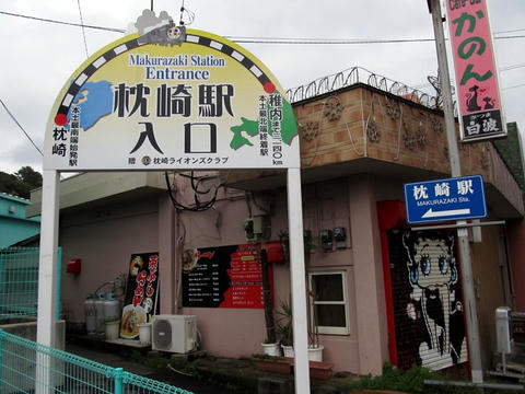枕崎駅入口