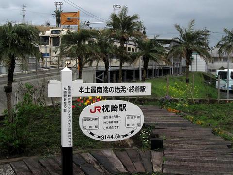 本土最南端の始発・終着駅の看板@枕崎駅