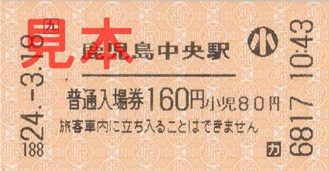 鹿児島中央駅入場券(券売機小児券)
