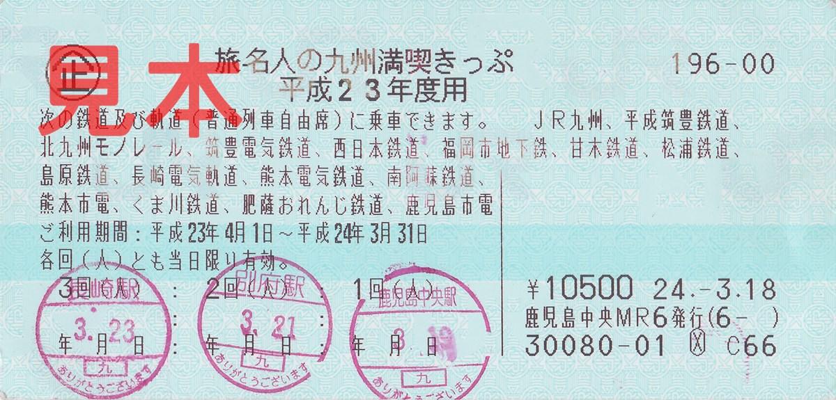 春の九州鈍行旅2012