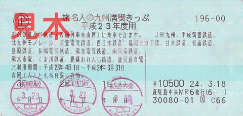 旅名人の九州満喫きっぷ(鹿児島中央駅発行マルス券)