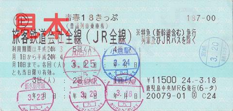 青春18きっぷ・2012年春(鹿児島中央駅発行マルス券)