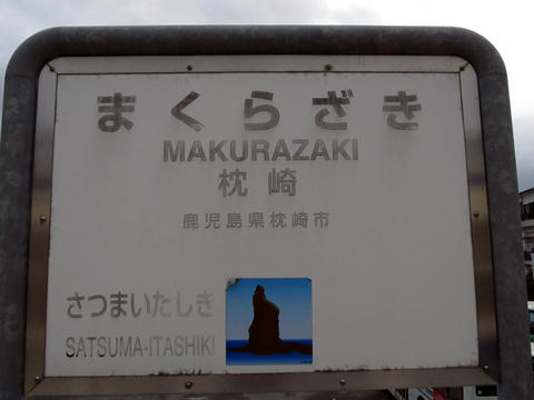 キロポスト@枕崎駅