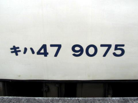 キハ47 9075車番