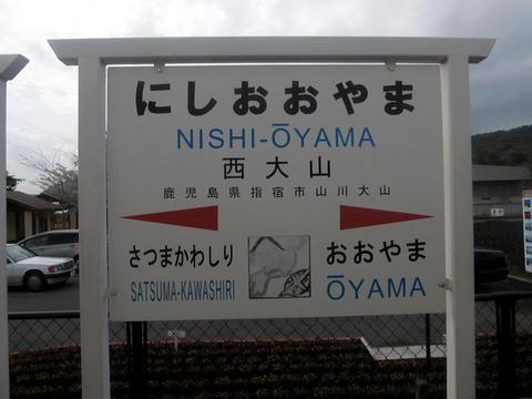 西大山駅駅名票