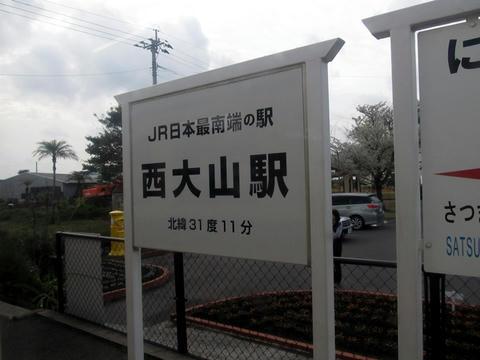 西大山駅最南端の駅標示