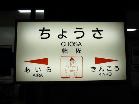 帖佐駅駅名票