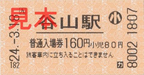 谷山駅入場券(券売機小児券)